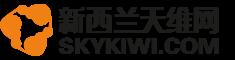 新西兰天维网活动报名网站